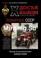 Досье-Коллекция. Великая Отечественная Война.  №11