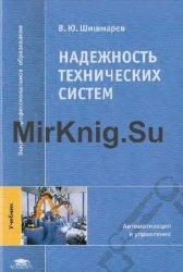 Надежность технических систем (2010)