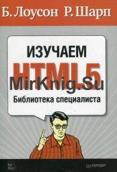 Изучаем HTML5: Библиотека специалиста