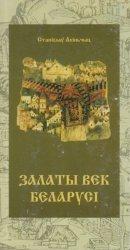 Залаты век Беларусі