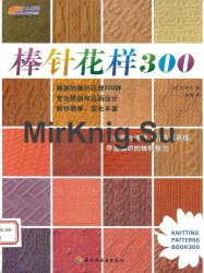 Knitting pattern book 300