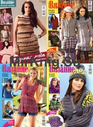 Архив журнала Вязание - ваше хобби за 2012 год