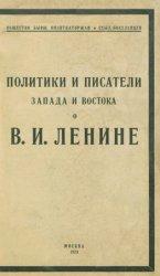 Политики и писатели Запада и Востока о В.И. Ленине