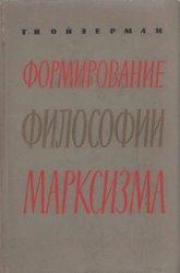 Формирование философии марксизма