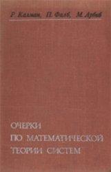 Очерки по математической теории систем - изд. 1971 г.