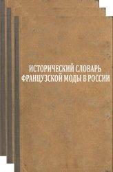 Исторический словарь французской моды в России: В 3 т. Тт.1-3