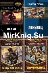 Сергей Чехин. Сборник произведений (11 книг)