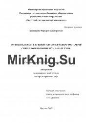 Крупный капитал в пушной торговле в Северо-Восточной Сибири во II половине XIX – начале XX вв.