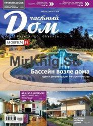 Частный дом. От проекта до объекта №7 2016