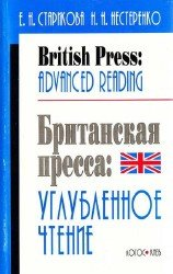 British press: Advanced reading