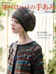 Let's knit series NV80558 2017