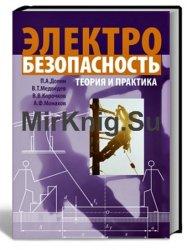 Книги по электробезопасность 2 группа по электробезопасности какой персонал может быть