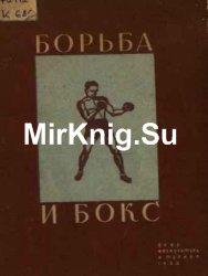 Сборнику скачать учебник по боксу учебника