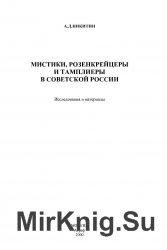 Мистики, розенкрейцеры, тамплиеры в Советской России - «ИСТОРИЯ»