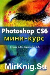 Photoshop CS6. Мини-курс