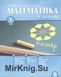 Журнал Математика в Школе Архив