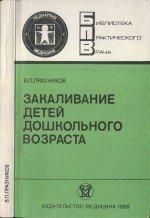 Закаливание детей дошкольного возраста (1988)
