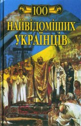 Сто найвідоміших українців