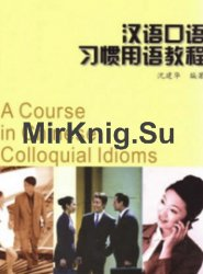 A Course in Chinese Colloquial Idioms (Book + Audio)