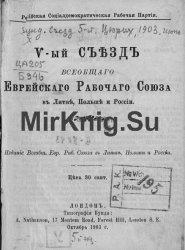 V-ый съезд Всеобщего еврейского рабочего союза в Литве, Польше и России