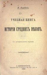 Учебная книга истории средних веков