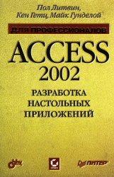 Access 2002. Разработка настольных приложений