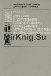 Курсовое и дипломное проектирование холодильных установок и систем кондиционирования воздуха (СКВ)