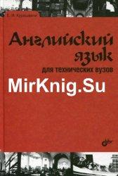 Английский язык для технических вузов. 3-е изд.