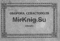 Оборона Севастополя. Штурм 6 июня 1855 года