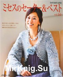 Lets Knit Series Vol.10 NV80158