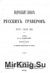 Подробный словарь русских граверов XVI—XIX вв. Со многими цинкографиями в тексте