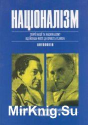 Націоналізм: Теорії нації та націоналізму від Йогана Фіхте до Ернеста Гелнера