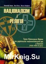 Націоналізм і релігія: Греко-Католицька Церква та український націоналістичний рух у Галичині (1920-1930-ті роки)