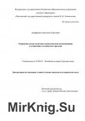 Отражение актов политико-символической коммуникации в сочинениях оттоновского времени