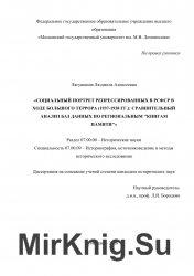 Социальный портрет репрессированных в РСФСР в ходе Большого террора (1937-1938 гг.): сравнительный анализ баз данных по региональным «Книгам памяти»