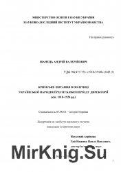 Кримське питання в політиці Української Народної Республіки періоду Директорії (кін. 1918–1920 рр.)