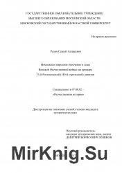 Московское народное ополчение в годы Великой Отечественной войны: на примере 13-й Ростокинской (140-й стрелковой) дивизии