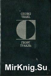 Тракль Г. Стихотворения, проза, письма