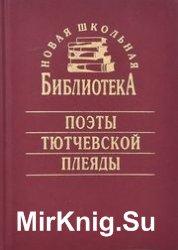Поэты тютчевской плеяды. Сборник