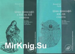 Шлях філософії: з XVII по XX ст. [У 2 Кн.]