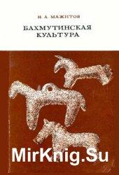 Бахмутинская культура: этническая история населения Северной Башкирии середины I тысячелетия нашей эры