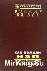Как ломали НЭП. Стенограммы пленумов ЦК ВКП(б) 1928-1929 гг. 5 томов