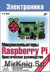 Микрокомпьютеры Raspberry Pi. Практическое руководство (+CD)