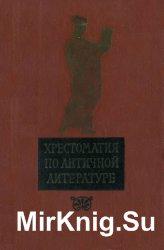 Хрестоматия по античной литературе. Том I: Греческая литература