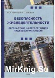 Безопасность Пищевой Продукции Донченко