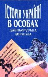 Історія України в особах: Давньоруська держава