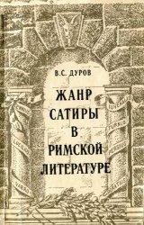 Жанр сатиры в римской литературе