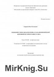 Межконфессиональная полемика в западноевропейской церковной историографии XVI века