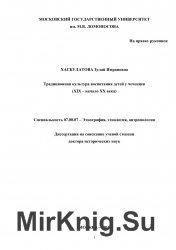 Традиционная культура воспитания детей у чеченцев (ХIХ – начало ХХ века)