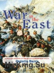 War in the East: A Military History of the Russo-Turkish War 1877-1878